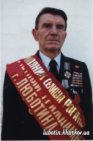 Почесний громадянин - Черняк Іван Тимофійович