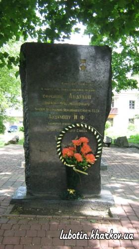 Пам'ятний знак Абдулову І. П.  встановлено в 1973 р. біля кінотеатру «Маяк».