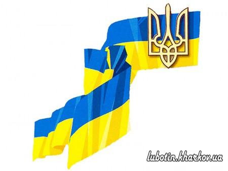 Прийміть щирі вітання з нагоди Дня Соборності України!
