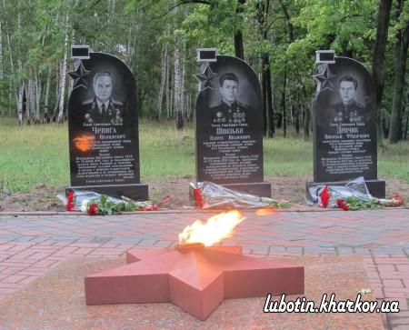 Мітинг, присвячений 69-ій річниці визволення м.Люботина від фашистських загарбників