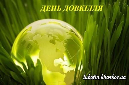День довкілля - приєднуйся!