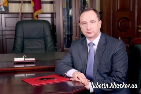 Звернення голови Харківської обласної державної адміністрації І.Л. Райніна