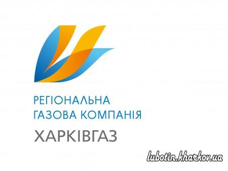 Важлива інформація: Регіональна газова компанія «Харківгаз» повідомляє