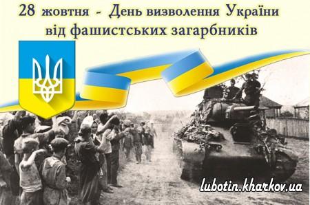 28 жовтня – 72 річниця визволення України від фашистських загарбників