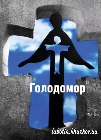 Звернення міського голови Л. І. Лазуренка до Дня вшанування пам'яті жертв голодомору