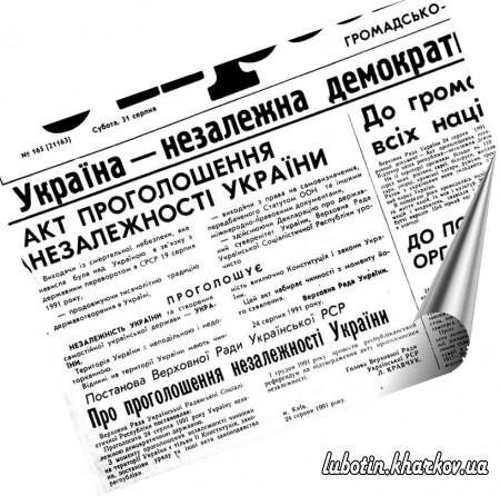 Звернення голови ХОДА Ю.Світличної з нагоди 25-ї річниці Всеукраїнського референдуму