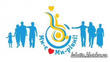 Звернення міського голови Л.І. Лазуренка з нагоди Міжнародного дня інвалідів