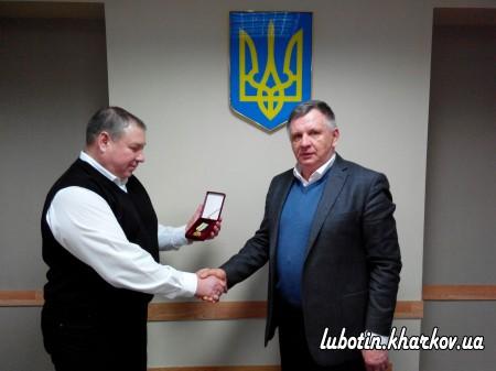 Вітаємо Люботинського міського голову Л.І. Лазуренка із державною нагородою