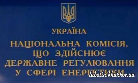 НКРЕКП відкрила інформаційно-довідкову телефонну лінію