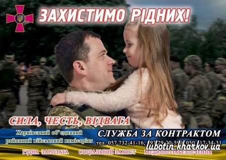 Захистимо рідних!