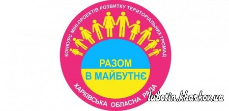Вітаємо переможців м. Люботина в обласному конкурсі розвитку територіальних громад «Разом в майбутнє» у 2017 році