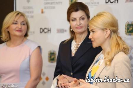 У Харкові відбувся Перший Міжнародний гендерний форум
