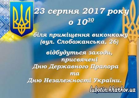 Заходи, присвячені  Дню Державного Прапора  та  Дню Незалежності України