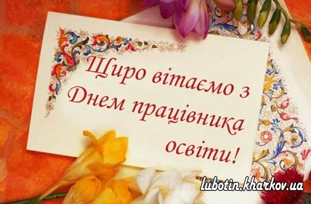 Привітання міського голови з нагоди свята працівників освіти України