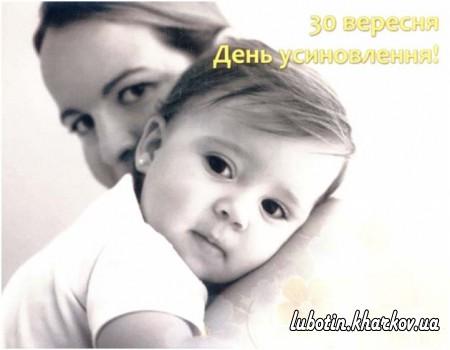 30 вересня - День усиновлення