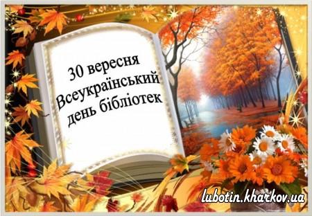 30 вересня- Всеукраїнський день  бібліотек
