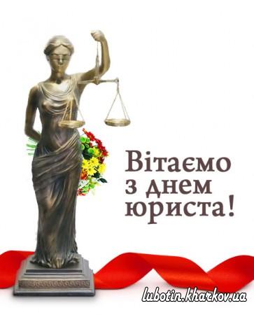 8 жовтня в Україні відзначають своє професійне свято знавці права та служителі закону – юристи