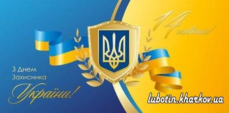 14 жовтня наша країна відзначає День захисника України та свято  Покрови Пресвятої Богородиці