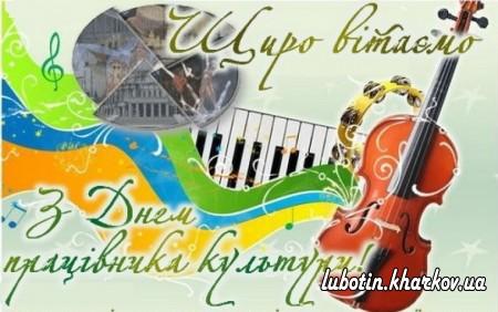 Привітання міського голови до Всеукраїнського дня працівників культури та майстрів народного мистецтва
