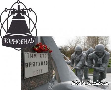 14 грудня – День вшанування учасників ліквідації наслідків аварії на Чорнобильської АЕС