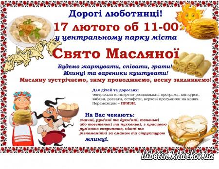 17 лютого - Свято Масляної (міський парк)