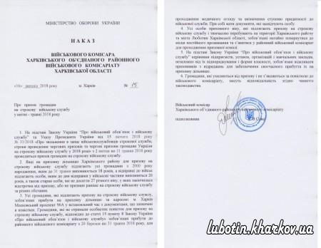 Указ Президента України та наказ військового комісара по призову на строкову військову службу призовників навесні 2018 року