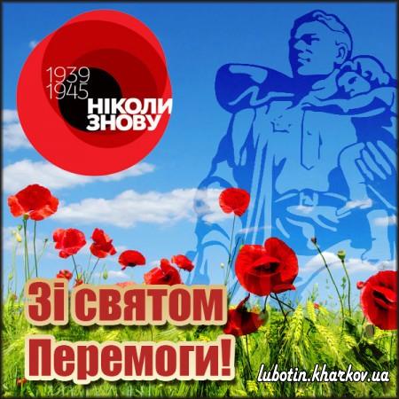 Привітання міського голови з нагоди 73-ї річниці перемоги над нацизмом у Другій світовій війні