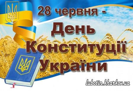 Привітання міського голови до Дня Конституції України