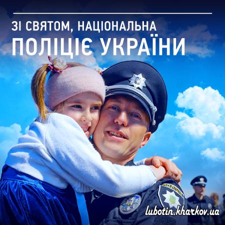 Привітання міського голови до Дня Національної поліції України