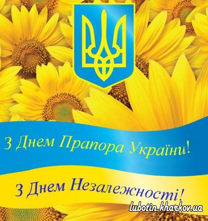 Привітання міського голови до Дня Державного Прапора та Дня Незалежності України
