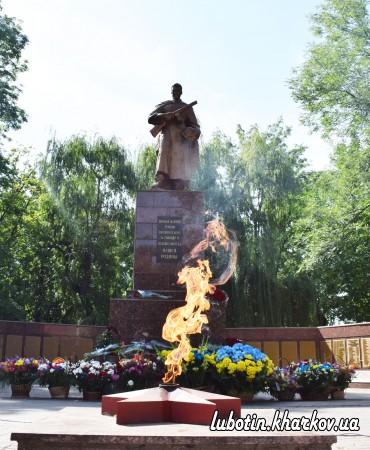 29 серпня - День Визволення м. Люботина від фашистських загарбників