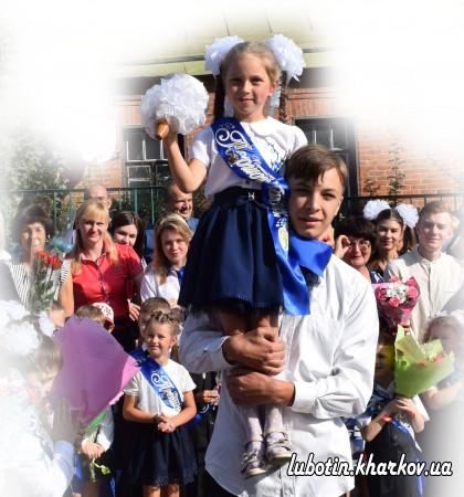 3 вересня у школах міста Люботина пройшло Свято першого дзвоника.