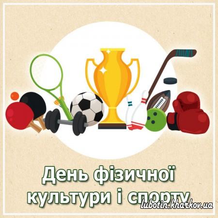 Привітання міського голови до Дня фізичної культури тас спорту