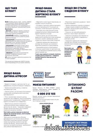 В межах проекту Мін'юсту «Я МАЮ ПРАВО!» розпочато інформаційну кампанію #СтопБулінг для дітей та їх батьків