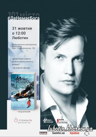 31 жовтня о 12-00 у центральній бібліотеці сучасний український письменник Макс Кідрук презентує новий роман «Де немає Бога»