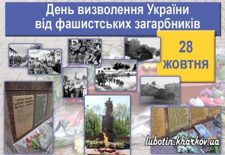 28 жовтня – День визволення України від фашистських загарбників