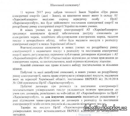 """Звернення Акціонерного товариства """"Харківобленерго"""" до мешканців міста"""