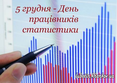 5 грудня – День працівників статистики