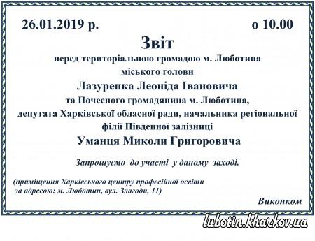Звіт міського голови Лазуренка Леоніда Івановича