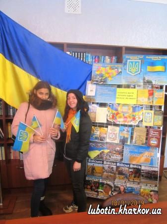 Люботинська ЦБС розпочинає цикл заходів до  відзначення Дня Соборності України та 100-річчя проголошення Акта злуки Української Народної Республіки і Західноукраїнської Народної Республіки