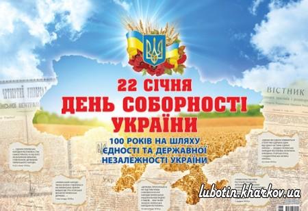 Привітання міського голови Л. Лазуренка до Дня Соборності України
