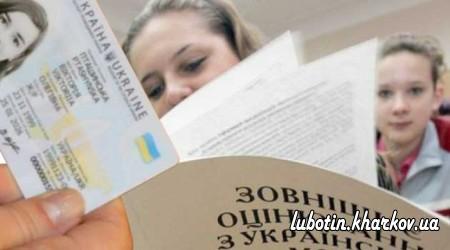 ID-картка обов'язкова вимога для реєстрації участі в ЗНО