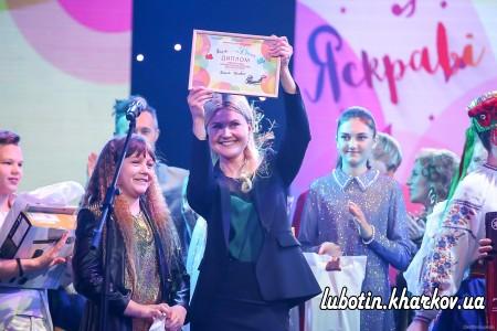 В обласному фіналі конкурсу «Яскраві діти України» Ксенія Бровко з Люботина отримала спеціальний приз від голови ХОДА Юлії Світличної.