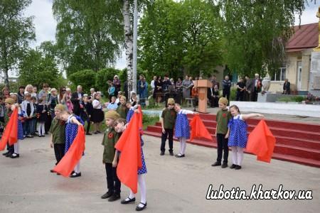 До Дня пам'яті  і примирення та з нагоди 74-річниці Перемоги над нацизмом у Другій світовій війні у місті Люботині розпочалося проведення  святкових заходів.