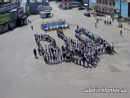 До народного свята – Дня вишиванки у місті Люботині пройшов загальноміський флешмоб
