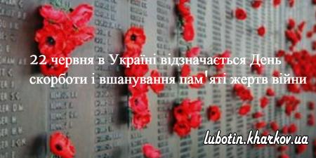 22 червня 2018 року  -  День скорботи та вшанування пам'ятi жертв вiйни в Україні