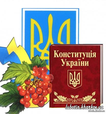28 червня велике державне свято – День Конституції України.