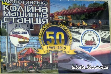 Люботинській колійній машинній станції 50 років від дня створення підприємства.