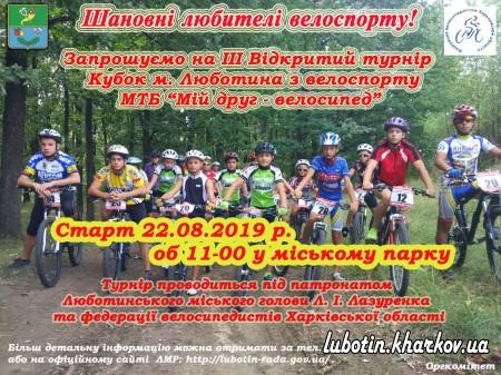 22 серпня - ІІІ Відкритий турнір Кубок м. Люботин з велоспорту МТБ «Мій друг-велосипед»