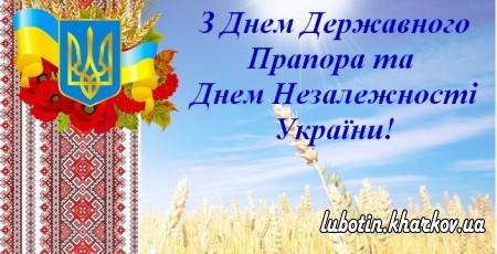 Привітання до Дня Державного Прапора України та Дня незалежності України!